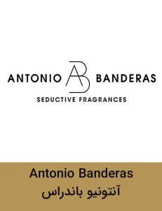 آنتونیو باندراس 231x300 - برند