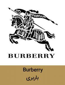 burberry 231x300 - برند