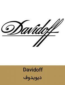 davidoff 231x300 - برند