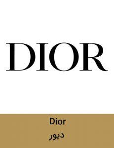 dior perfume 231x300 - برند