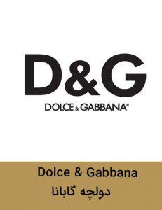 dolce gabbana 231x300 - برند