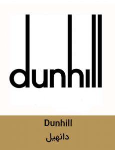 dunhill 231x300 - برند