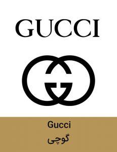 gucci 231x300 - برند