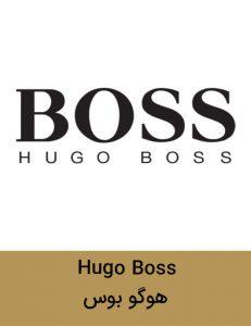 hugo boss 231x300 - برند