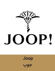 joop perfme 231x300 - برند