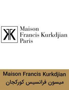 maison francis kurkdjian 231x300 - برند