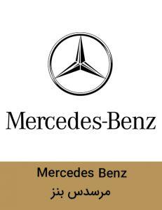 mercedes benz 231x300 - برند