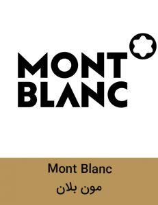 mont blanc 231x300 - برند