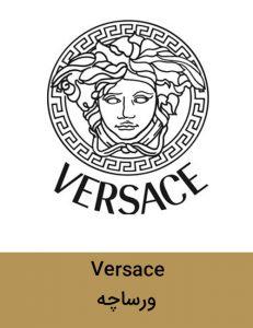 versace 231x300 - برند