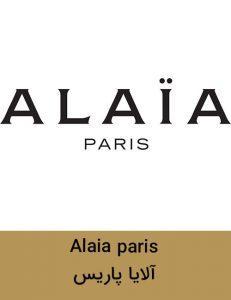 Alaia paris 231x300 - برند
