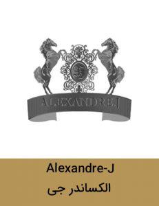 Alexandre.J 231x300 - برند