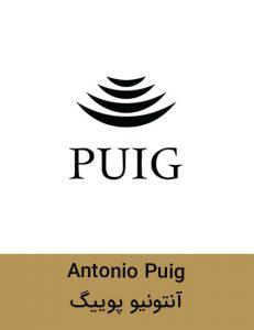 Antonio Puig 231x300 - برند