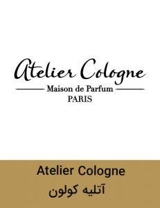 Atelier Cologne logo 231x300 - برند