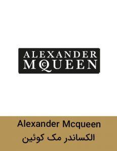 alexander mcqueen PERFUME 231x300 - برند