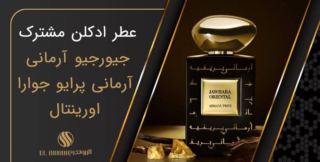 Armani Prive Jahwara Oriental Giorgio Armani for women and men 3 - مجله عطر ادکلن الموندو