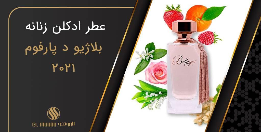 Bellagio Eau de Parfum Bellagio for women 2 1 - مجله عطر ادکلن الموندو