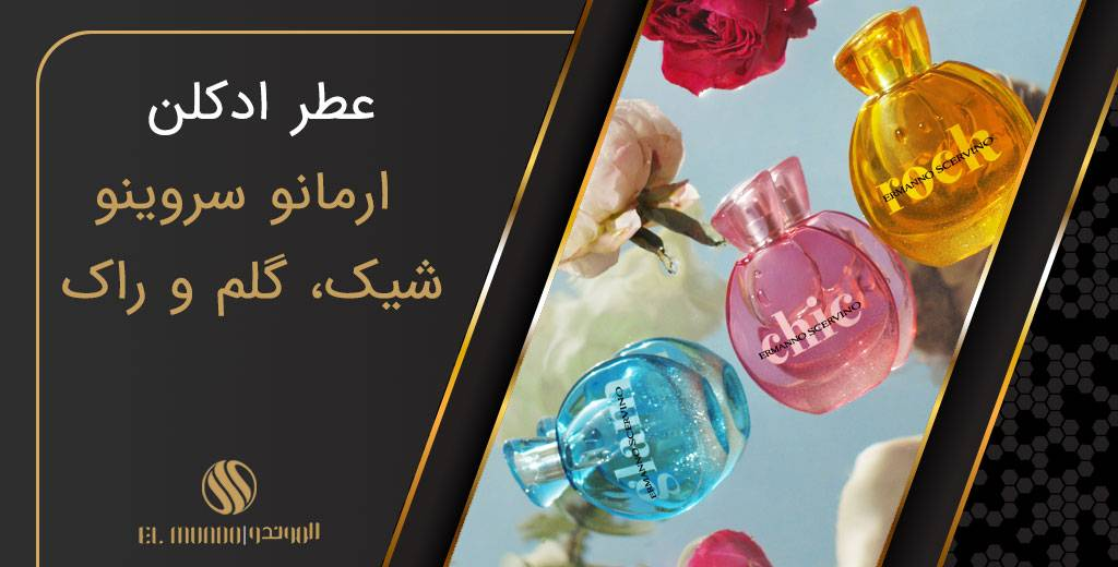 Ermano Scervino Capsule Collection Chic Glam and Rock 1 - مجله عطر ادکلن الموندو