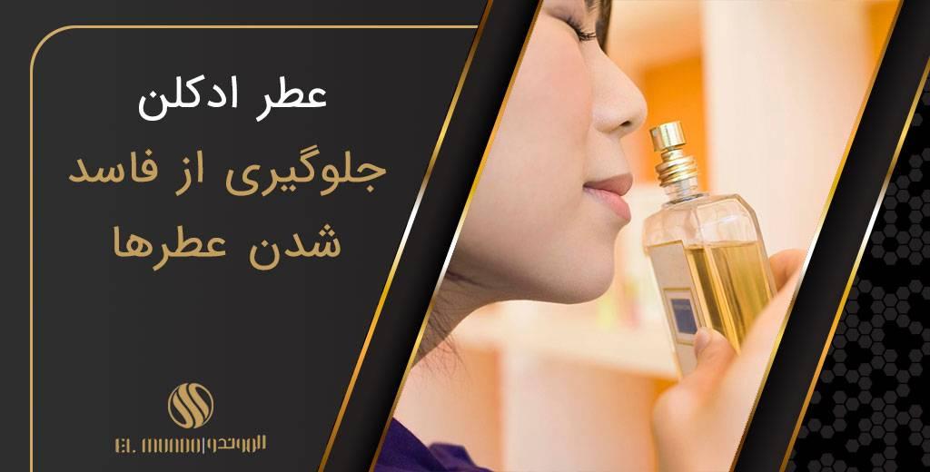 Perfume spoilage - مجله عطر ادکلن الموندو
