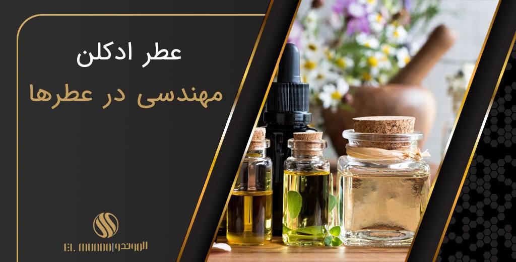 Reverse engineering in perfumes 1 - مجله عطر ادکلن الموندو