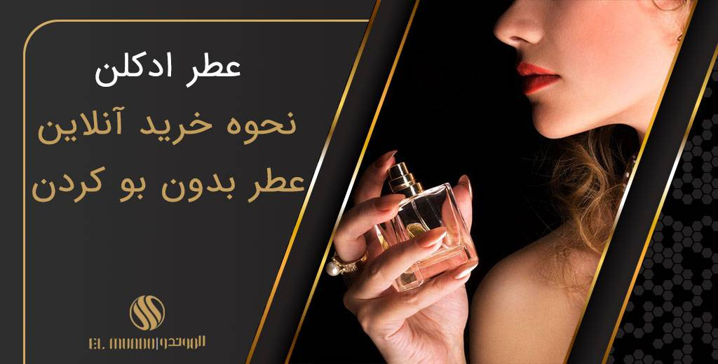 kharid atr online elmundoperfume - مجله عطر ادکلن الموندو