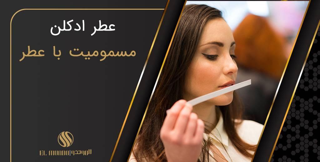 skin in the form of contact dermatitis - مجله عطر ادکلن الموندو